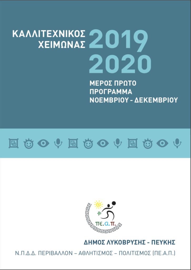 Καλλιτεχνικό Πρόγραμμα ΠΕΑΠ 2019-2020